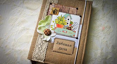 Дневник садовода и огородника