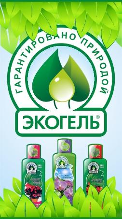Купить янтарную кислоту для цветов, удобрения оптом, цена на экогель, сколько стоит экогель